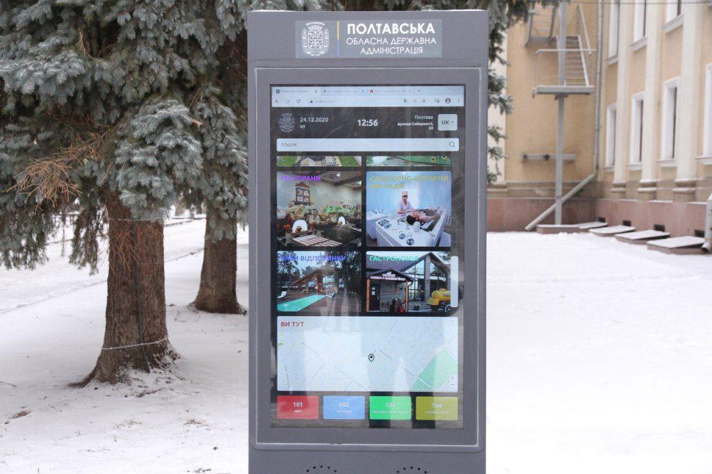 Віртуальні екскурсоводи дарують  справжні позитивні емоції