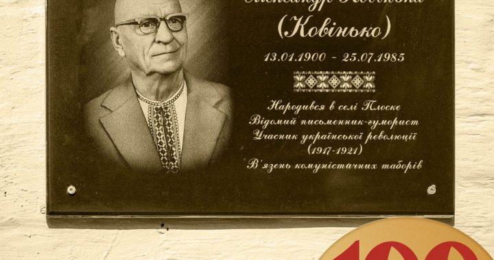 Борець за незалежність, гуморист, петлюрівець, в'язень комуністичних концтаборів