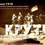 Шість тез про Крути,  або Що не так із традиційним баченням подій 29 січня 1918 року