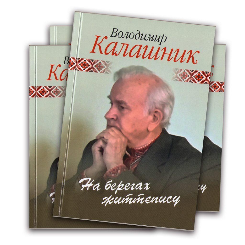 Життєдайні струмені поезії  Володимира Калашника