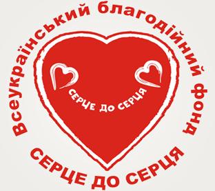 Із 1 квітня в Україні стартує акція «Серце до серця»