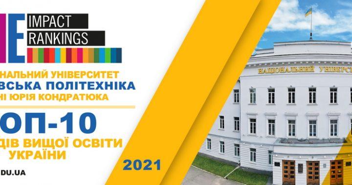 """""""Полтавська політехніка"""" увійшла до топ-10 українських  університетів найвпливовішого рейтингу світу"""