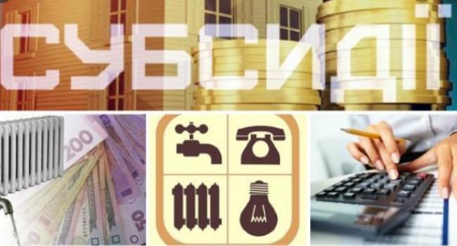 Документи на призначення житлової субсидії можна подати он-лайн