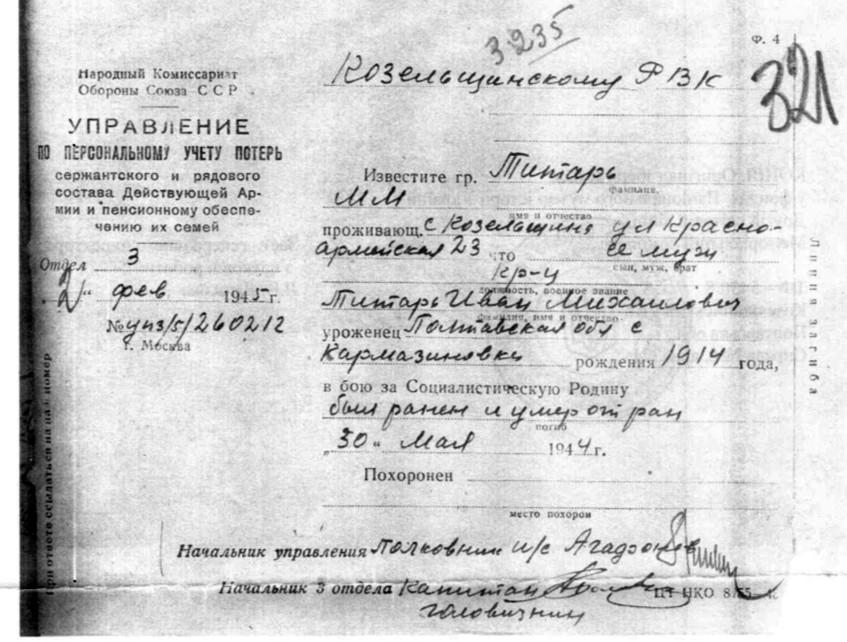 По крихті збирали дані про свого дідуся, щоб повернути йому добре ім'я