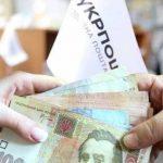 """Примусового переведення на картки  не буде: """"Укрпошта"""" продовжить виплату  пенсій та соціальних допомог"""