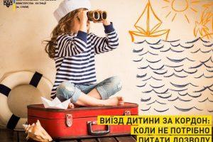Виїзд дитини  за кордон: коли не потрібно питати дозволу