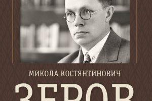 Значущість творчої постаті Миколи Зерова: погляд із ХХІ сторіччя