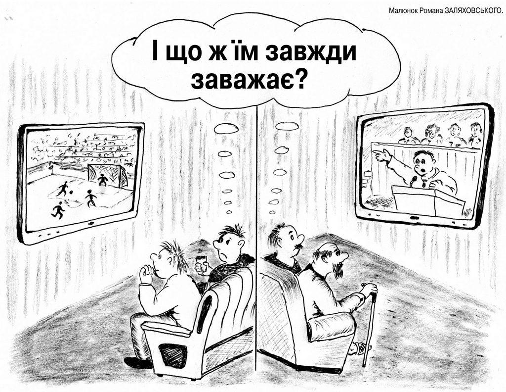 «Чому ревуть воли, як ясла повні», або Післясмак спортивно-політичного шоу