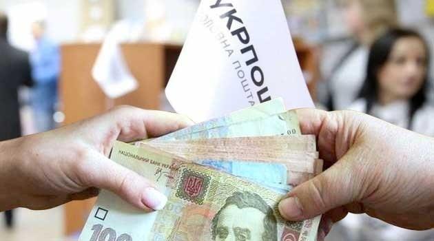 Як пенсіонерам знову отримувати пенсію  в Укрпошті, а не в банку?