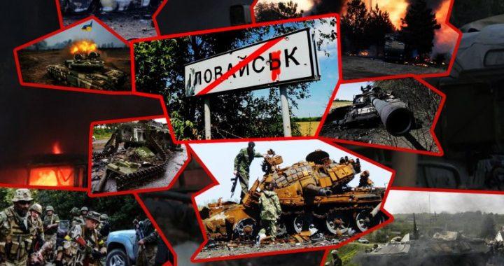 Іловайськ…  Не маємо права забути!
