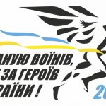 """""""Шаную воїнів, біжу за Героїв України!"""""""