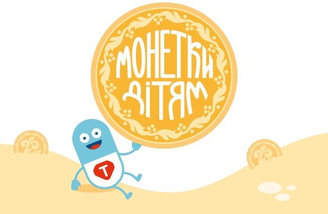 Монети номіналом  25 копійок – у скарбничку для допомоги хворим дітям